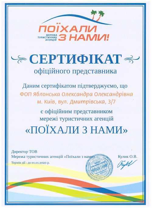 Сертификат Дмитр