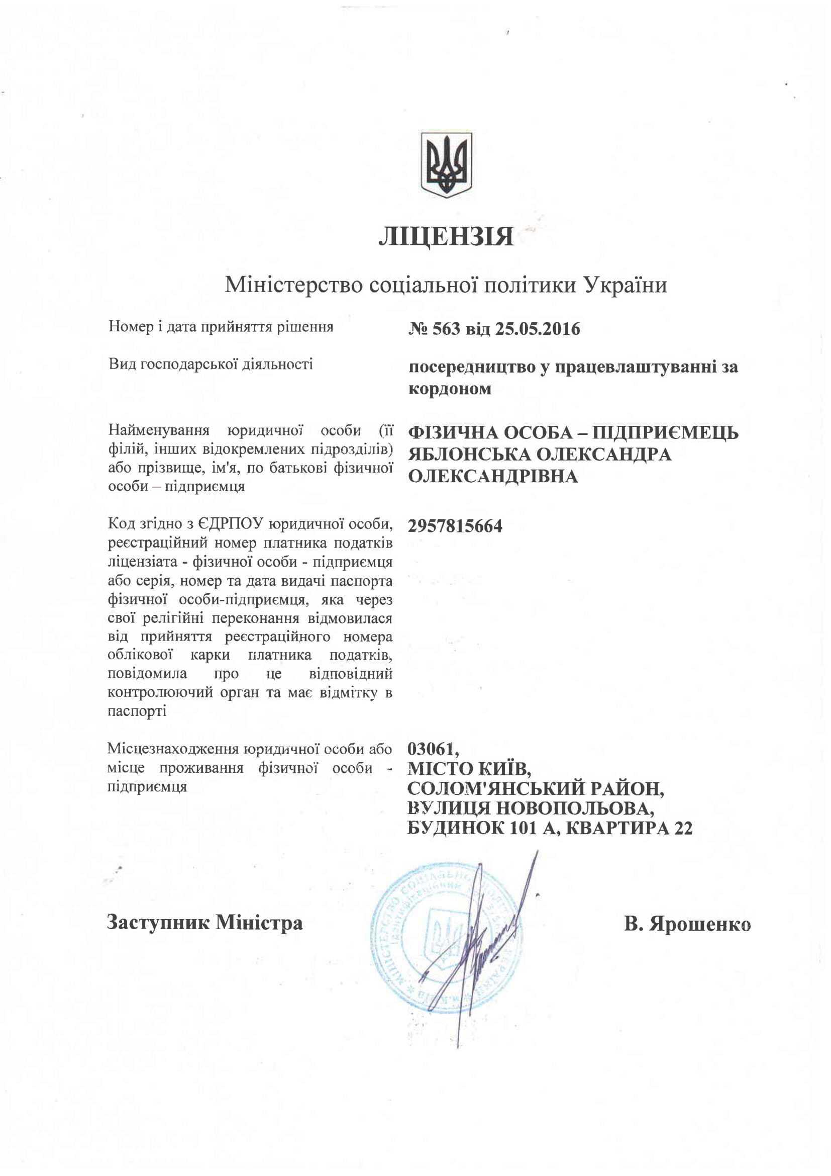 Лицензия по трудоустройству за рубежом